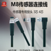 M8直头 3芯 公头 母头 传感器连接线 对插式传感器接头接插件 5M