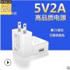 5V2A手机充电器 平板电脑适配器 USB充电头 电子钟控电源