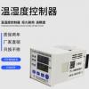 智能温度湿度控制器 乐欣厂家数显温湿度控制器 厂家 LX-WSK-ZSX