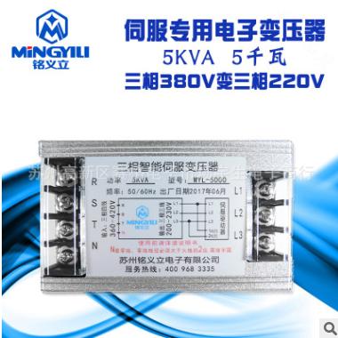 380变220 三相变压器 5KVA 伺服专用变压器 三相变压器 380变220