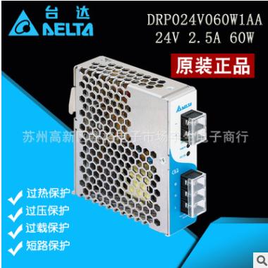 DRP024V060W1AA 台达 导轨轨开关电源24V2.5A 60W
