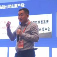 【赋能 创新 合作】浩迪科技董事长陈声荣受邀在2019年物联网表计用户大会发表演讲