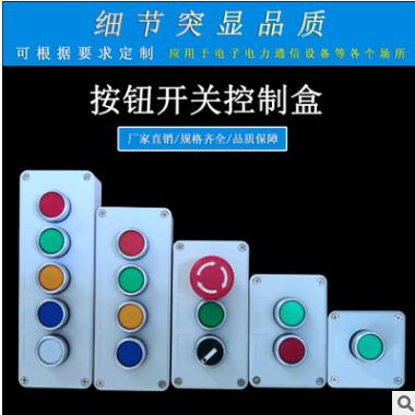 工业启动停止控制箱按钮指示灯开关控制盒塑料电气防水自复位急停