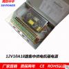 安防监控电源批发 12v10A18路集中供电箱 安防监控机箱电源