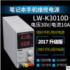 直流电源30V 10A直流稳压电源 LW-K3010D笔记本维修大量存货