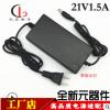 21V1.5A锂电池充电器 18650锂电池包充电器 电动工具充电器
