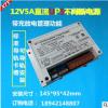 12V5A直流UPS不间断应急电源充放电管理安防监控后备电源导轨安装