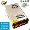 多路输出12V30A开关电源 3D打印机电源 360W铝壳集中电源 CE认证