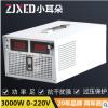 大功率可调开关电源3000w 0-220V电流可调 数控机床3000W稳压电源