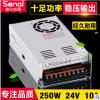 MS-250-24开关电源24V10A交流AC220V转直流DC24V10A开关电源