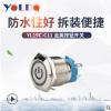 永力YL19C-C11金属按钮开关 LED带灯防水按钮 高头自锁按钮开关
