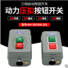 KH-305启动停止控制按钮盒开关 KH-201红绿色钮铁壳压扣开关