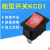 船型开关15X21音响开关 两档翘班开关 KCD1/KCD2/KCD3/KCD4系列