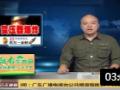 """变压器着火爆炸 数百居民度过""""难忘""""中秋夜 (125播放)"""