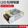 GEEPUT开关电源12V 5A 60W灯带灯条灯箱监控模组12V60W直流电源