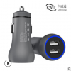 高端车充铝合金壳充电器5V2.4A双USB接口智能汽车手机充电器带灯