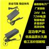 厂家直销高端24V3A电源适配器 LED电源 24V开关电源适配器