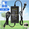12v5a电源适配器 12V5A led灯带驱动电源 12v5a灯条 监控开关电源