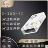 厂家直销三鸿LED开关电源12V S-350W-12V
