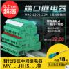 MRC-25D61Z24 PLC继电器输出 继电器24V 超薄继电器24V 模组