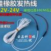 硅橡胶发热线电热线 理疗垫/电动车/汽车加热垫发热丝 12V-24V