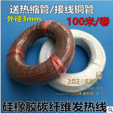 12K地暖碳纤维加热线 硅胶电热毯发热丝硅橡胶电热线电热毯发热线