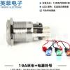 防水金属孔径19mm不锈钢环形 LED电源符号 3/5/6/12/24/110/220V