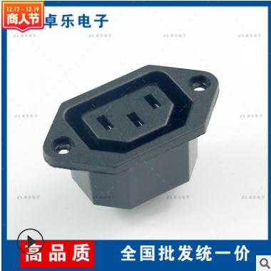 品字 器具电源插座AC八字形插座AC插座二合一 三合一交流电源插座