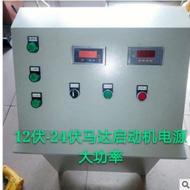 厂家直销 12-24伏马达启动机电源 汽车起动机测试台配件