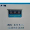 三相干式SBW稳压器大功率稳压器380V稳压器工业设备专用电力专家
