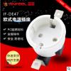 欧式白色圆孔插座嵌入式电源插座德标接线插座工业插座厂家批发
