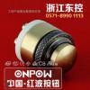 新品ONPOW中国红波LAS1-AGQ30系列金属按钮开关(带灯钥匙钮)