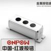 ONPOW欧宝龙BXM 金属按钮盒(无支耳侧板)开关工控五孔