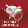 热销推荐GQ16系列金属按钮 平头带灯按钮开关 红波按钮
