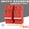 光伏浪涌保护器直流防雷器避雷器厂家直销 12V 24V 500-1000V SPD