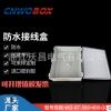 WO-AT-500*400*200ABS塑料接线盒电源防水配电箱 防水接线盒