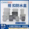 原厂供应塑料电缆接线盒安防防水盒户外IP66合页ABS密封盒