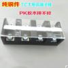 友邦TC604铜件 接线端子60A 4P大电流接线 板YTC604 厂直直销