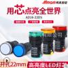 明泉LED高亮电源指示灯 信号灯AD16-22DS红/绿/黄/蓝/白22mm