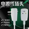 厂家直销防漏电保护插头 1.8米国标电源线 电源线插头