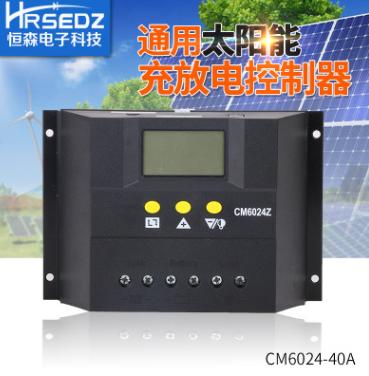 CM5048-40A 48v太阳能控制器 光伏太阳能电池板充放电控制器