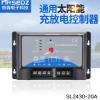 恒森太阳能控制器 SL2430-30A 12V24V 自动识别 太阳能路灯控制器