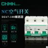 热销高分断小型断路器NC空气开关DZ47-125微型断路器漏电保护开关