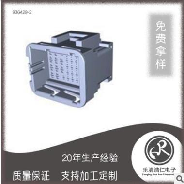 浩仁直销品质保证生产销售新能源汽车连接器936429-2