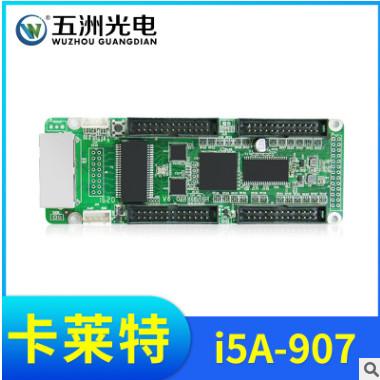 卡莱特i5A-907接收卡 LED显示屏全彩控制卡 不自带插口全彩接收卡