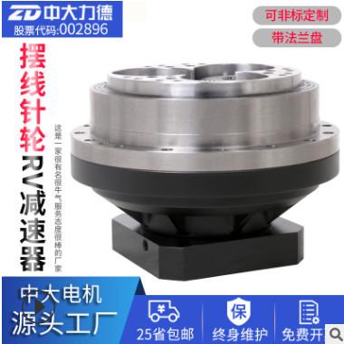 ZD中大力德厂家REA系列减速机摆线针轮机器人机械手关节减速器定