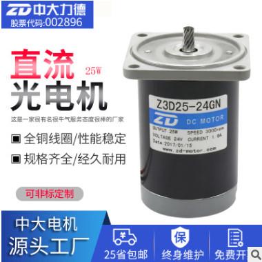 ZD中大力德 70mm25W12V/24V微型直流有刷减速电动机小型电机马达