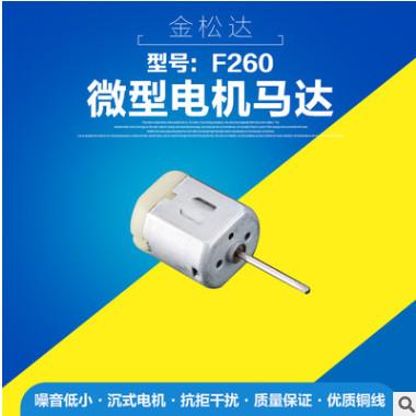 厂家供应F260微型电机震动小马达有刷直流电机马达批发