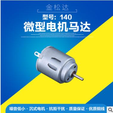 加湿器140微型电机按摩器直流电机 电动汽车小电机 遥控飞机马达