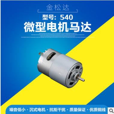 剃须刀540微型电机 遥控车直流电机 加湿器小电机 空气净化器马达